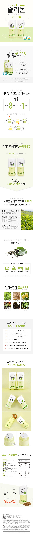 두잇 슬리몬 가르시니아+녹차카테킨 두달세트 - 두잇, 191,600원, 보조식품, 다이어트식품